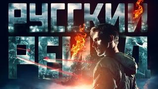 Фильм Русский рейд 2020 смотреть онлайн бесплатно на ютуб
