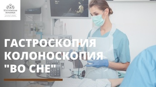 """Гастроскопия и колоноскопия """"во сне"""""""