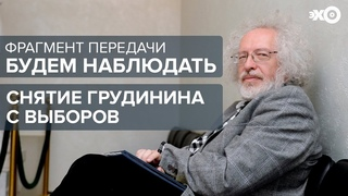 """О снятии Грудинина с выборов в Госдуму / Фрагмент """"Будем наблюдать"""""""