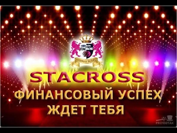 Микросистема Stacross возможность для каждого