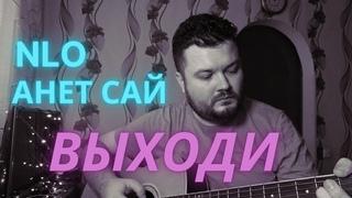NLO, Анет Сай - Выходи (кавер песни под гитару) аккорды и текст в описании хит 2021