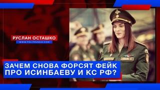Зачем снова форсят фейк про Исинбаеву и КС РФ? (Руслан Осташко)