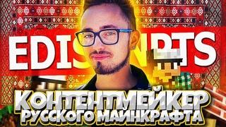 Эдисон | Украинский БОГАТЫРЬ Захвативший Русский Майнкрафт | Жизнь Ютубера!