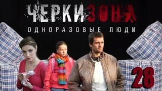 """КЛУБ РУССКИХ ДЕТЕКТИВОВ: - """"Черкизона. Одноразовые люди"""", 28 серия, 2010 год, (16+)."""