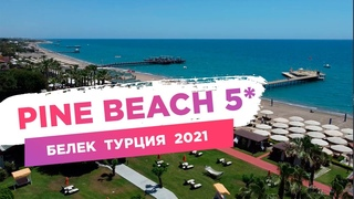 Pine Beach 5* Белек Турция. Обзор отеля 2021