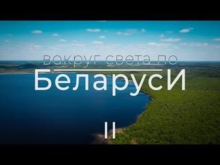Вокруг света по Беларуси [2/8]
