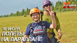 Полеты на параплане с инструктором в Калужской области! Летает - Любченко Василий!