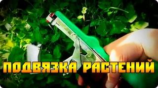 Тапенер - степлер для подвязки растений и винограда