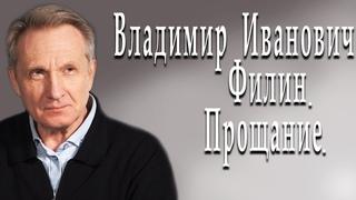 Владимир Иванович Филин. Прощание. #ВикторАлкснис #НинаОстанина