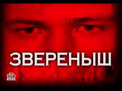 Следствие вели с Леонидом Каневским Выпуск 69 Зверёныш 18 01 2008