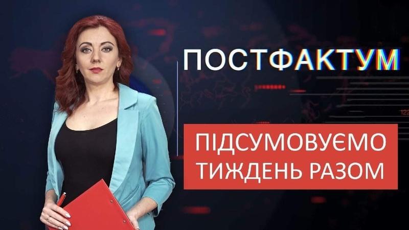 ПостФактум 10 жовтня 2020 року