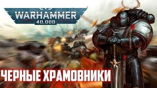 Ордена Космодесанта   Чёрные Храмовники (Warhammer )