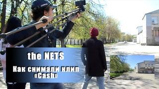the NETS - Cash | Backstage со съемок клипа