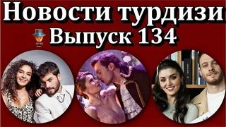 Новости турдизи. Выпуск 134