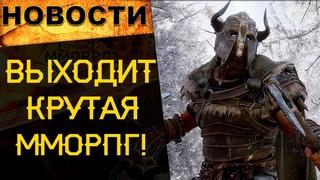 🔥Новая ММОРПГ Mortal Online 2, Bloodhunt вышел, Battlefield Mobile уже в Гугл Плей / Новости