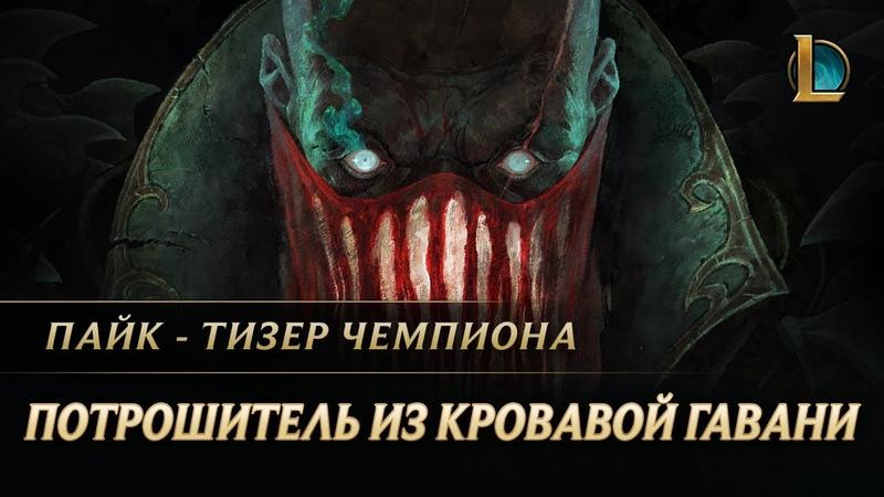 Пайк Потрошитель из Кровавой гавани Тизер нового чемпиона League of Legends