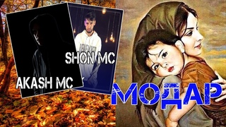 SHON MC FT AKASH MC  Модар...