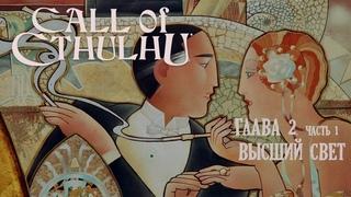 Call of Cthulhu || Глава 2 - ч. 1, Высший свет
